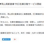 WEBメディア「物流不動産ニュース」に在庫分散サービスが取り上げられました
