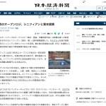 日本経済新聞に、 シニフィアン株式会社との資本業務提携について取り上げられました。