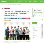 エンジニア向けメディア「QiitaZine」にて、当社も参加した採用イベント「Qiita Jobs Meetup」のイベントレポートが公開されました!