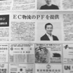 新聞「日本海事新聞」に、 代表・伊藤のインタビューを掲載いただきました。