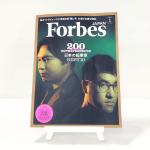 経済誌「Forbes JAPAN」の「200社一挙掲載!日本のスタートアップ大図鑑」に、オープンロジが掲載されました