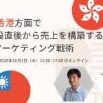 【終了】10/1  台湾/香港方面でEC開設直後から売上を構築する海外マーケティング戦術