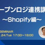 【終了】11/24 オープンロジ連携講座〜Shopify編〜
