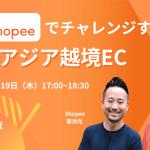 【終了】11/19 Shopeeでチャレンジする東南アジア越境EC