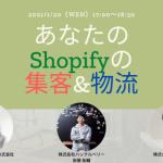 【終了】1/20 あなたのShopifyの集客&物流