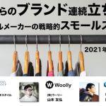 4/22 ゼロからの連続ブランド立ち上げ~テキスタイルメーカーの戦略的スモールスタート~