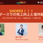 4/21 Shopee!!!ライブコマースでの売上向上と海外配送最適化