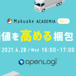 4/28 Makuake ACADEMIA Vol.7 体験価値を高める梱包・配送