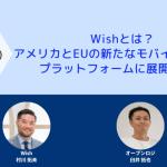 11/08 Wishとは?アメリカとEUの新たなモバイスコマースプラットフォームに展開しよう