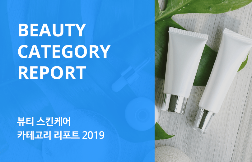 beauty category report launching image 01
