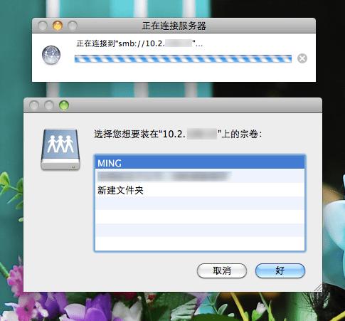 Mac OS X 訪問 Windows 共享文件夾 – 銘博客