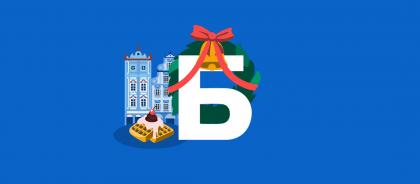 Рождество в Бельгии: маршрут на пять дней