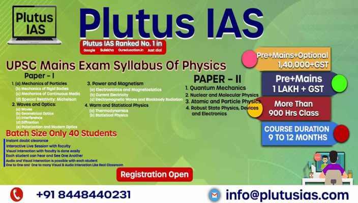 UPSC Physics Syllabus 2020-21