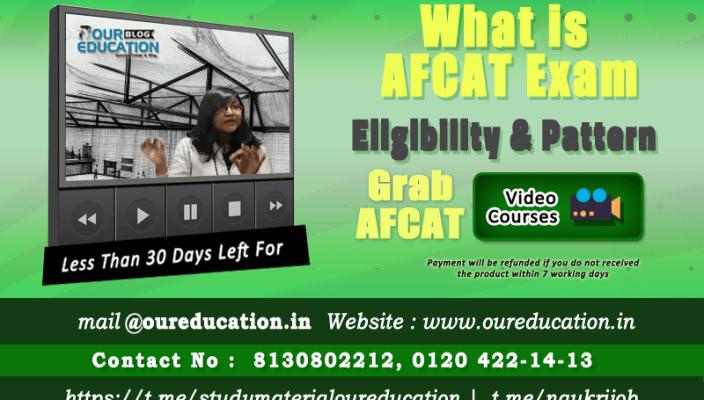 AFCAT परीक्षा क्या है | पात्रता | पैटर्न AFCAT के बारे में सब कुछ जानो