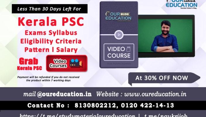 Kerala PSC | Syllabus | Eligibility Criteria| Pattern l Salary