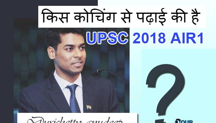 Durushetty UPSC AIR 1 topper understands