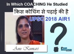 2nd Topper Anu kumari Preparation Strategy