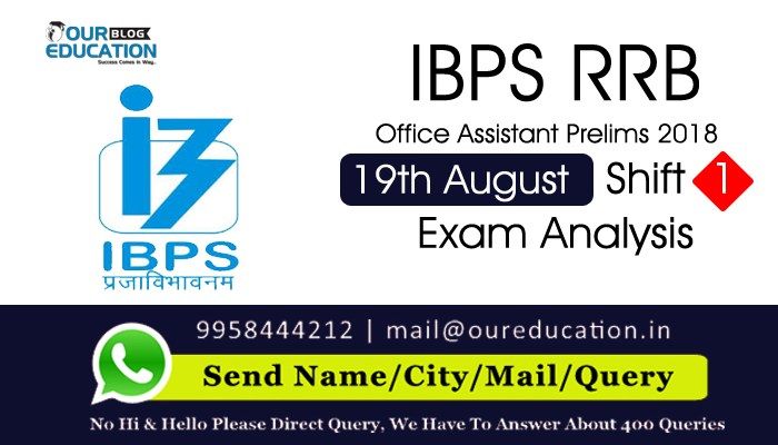 IBPS RRB Office Assistant Prelims 2018 - 19th August Shift 1 - Exam Analysis