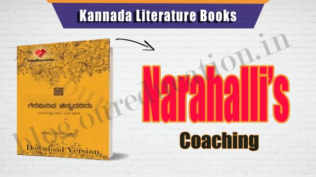 Kannada Literature PDF Book For UPSC