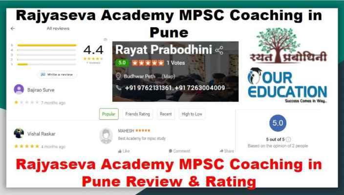 Rayat Prabodhini MPSC Coaching Pune