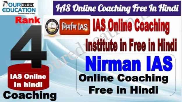 Rank 4 Top IAS Online Coaching Free in Hindi