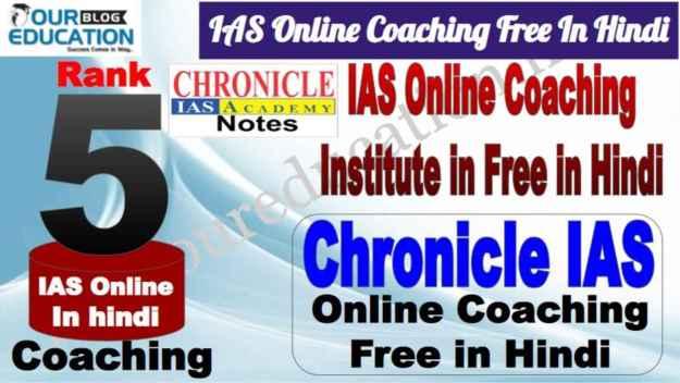 Rank 5 Top IAS Online Coaching Free in Hindi