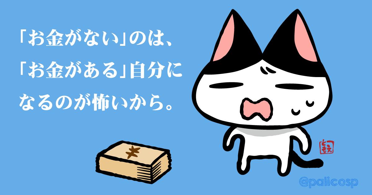 お金がないのは、お金がある自分になるのが怖いから|猫とお金のイラスト