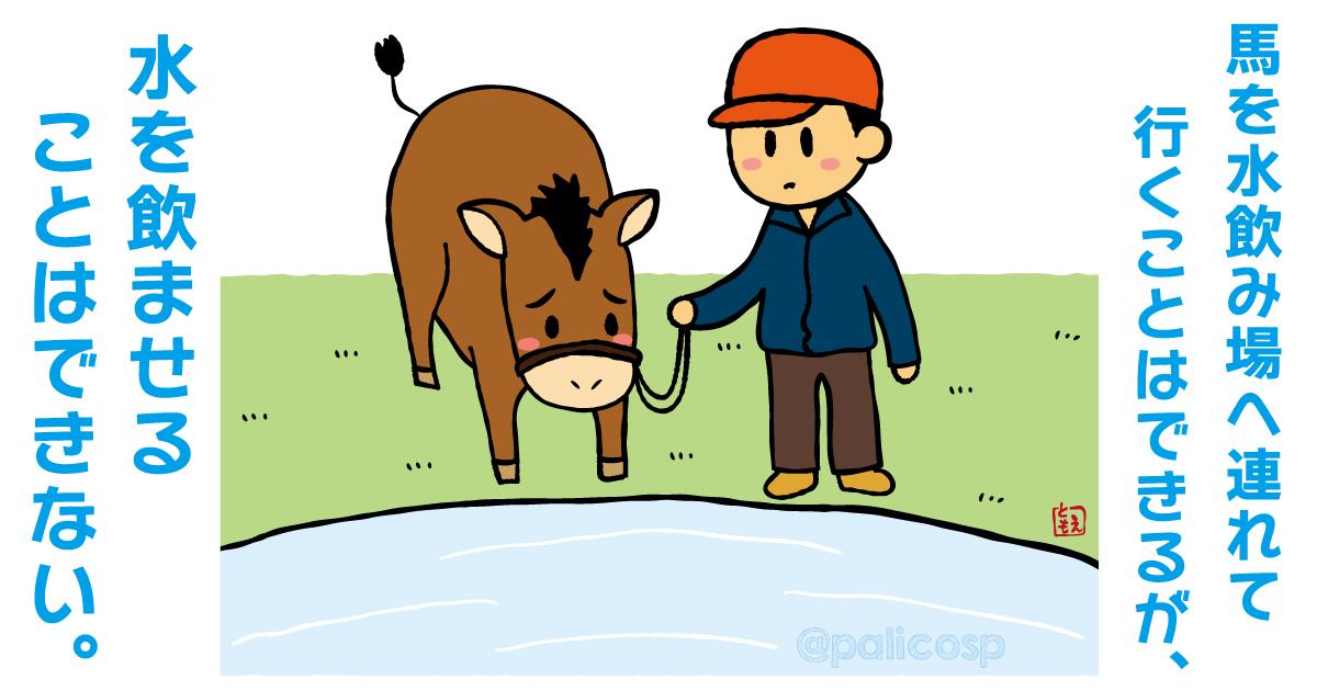 馬を水飲み場へ連れて行くことはできるが、水を飲ませることはできない(イギリスのことわざのイラスト)