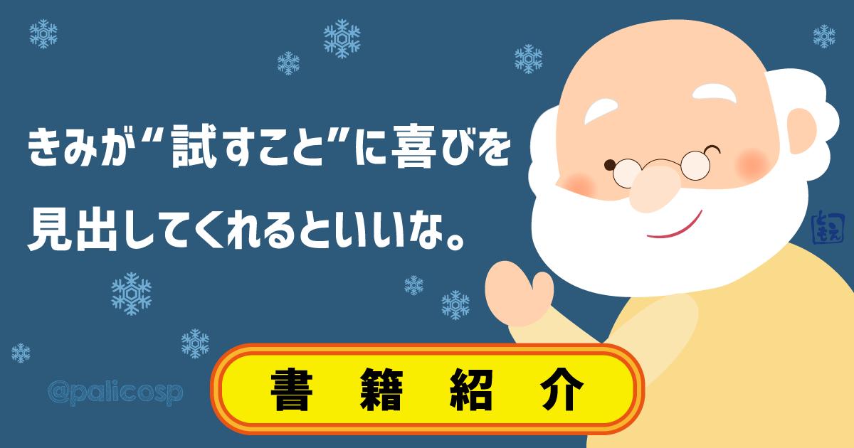 「仕事は楽しいかね?」白ひげおじいさんのイラスト