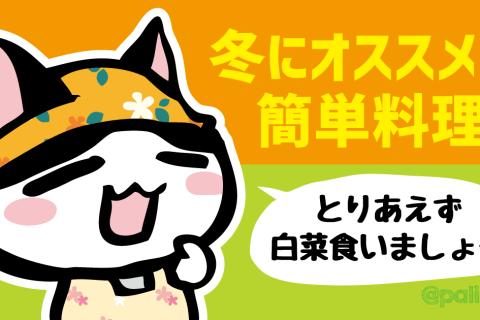 【無料相談】冬にオススメの簡単料理を教えてください