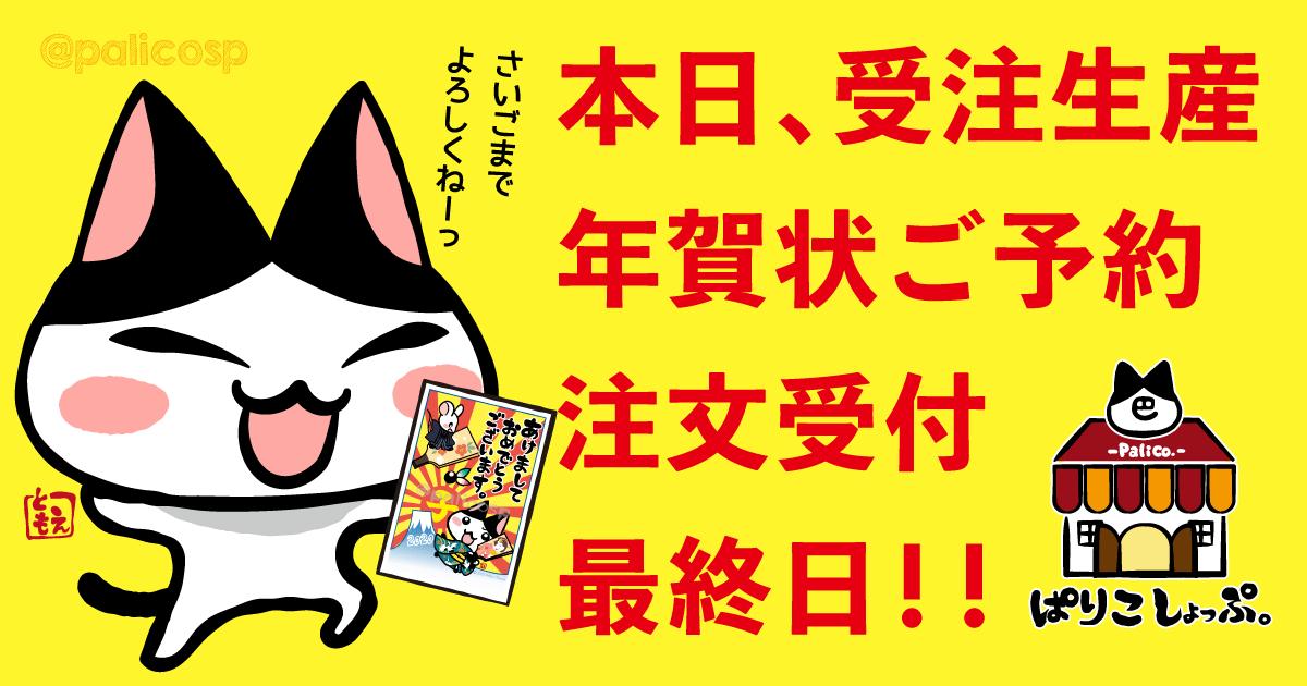 猫イラスト受注生産・年賀状11月29日受付〆切