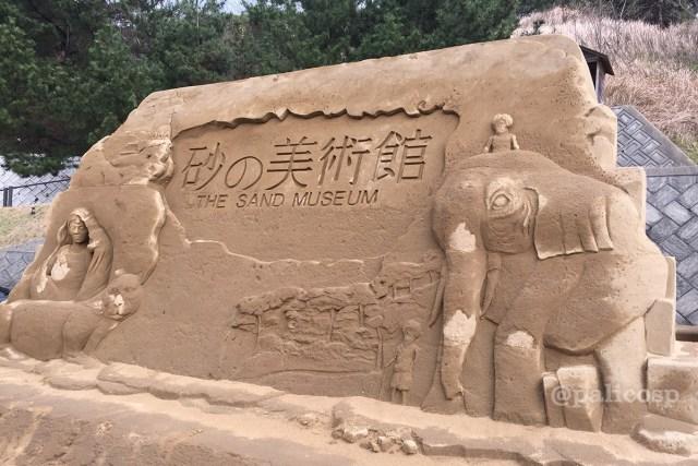 砂の美術館・看板(?)