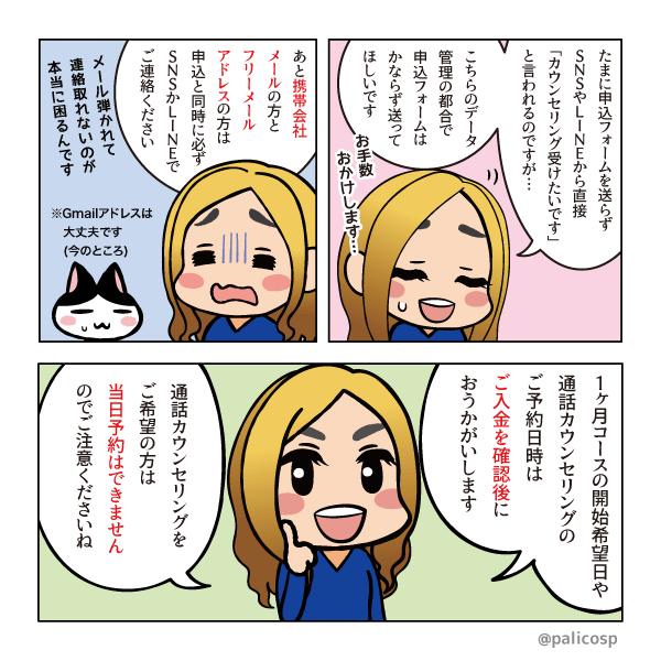 カウンセリングの流れ案内漫画2