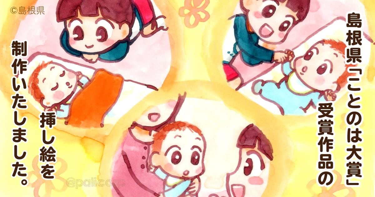 第18回「ことのは大賞」(島根県)挿絵イラスト制作・伊藤巴