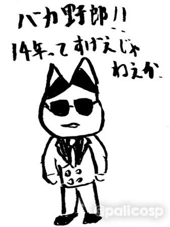 14周年お祝いおじねこ11