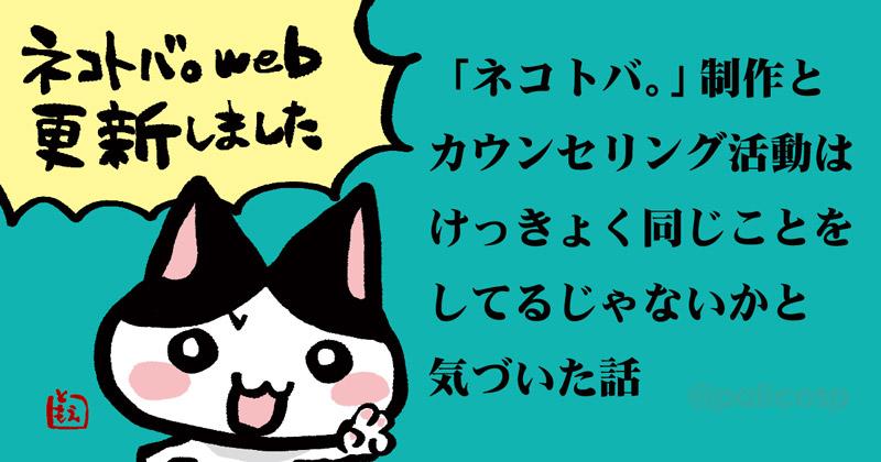 ネコトバ。Web更新しました