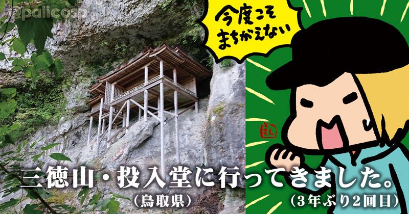 三徳山三佛寺投入堂へ行ってきましたレポ01