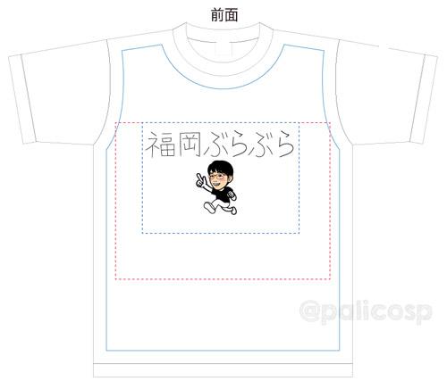 Tシャツデザイン・ロゴの位置やサイズ