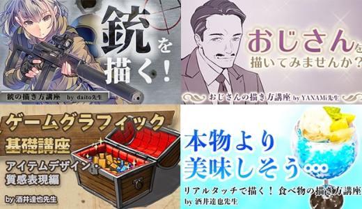 【月謝制】最新の講座ラインナップ紹介 - 2018年10月編 -