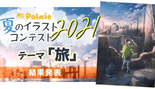 パルミー夏のイラストコンテスト2021 結果発表ページ公開中!