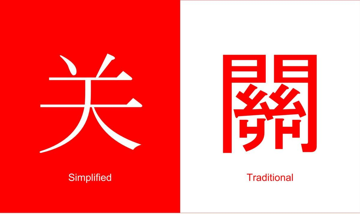 Font Article Simplified vs. Traditional (4)