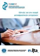 Pages from Οδηγός αγοράς υπηρεσιών μετάφρασης_2013