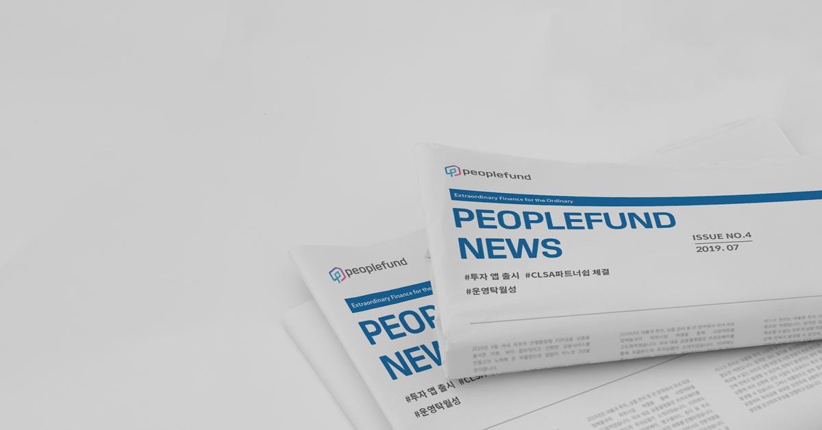 7월 피플펀드 뉴스