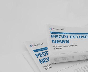 피플펀드 뉴스 7월호