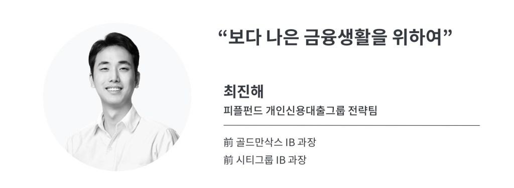 최진해 피플펀드 개인신용대출그룹 전략팀