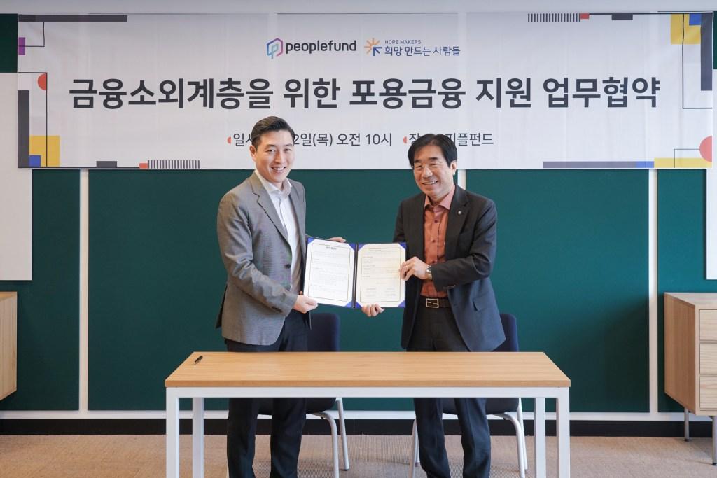 피플펀드-희만사 금융소외계층을 위한 포용금융 지원 업무협약