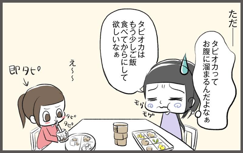 タピオカは食事のあとにして欲しいと言う著者と嫌がる長女のイラスト