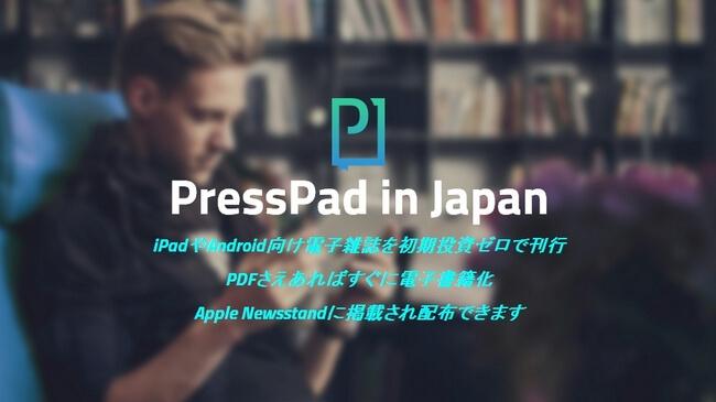 PressPad Japan