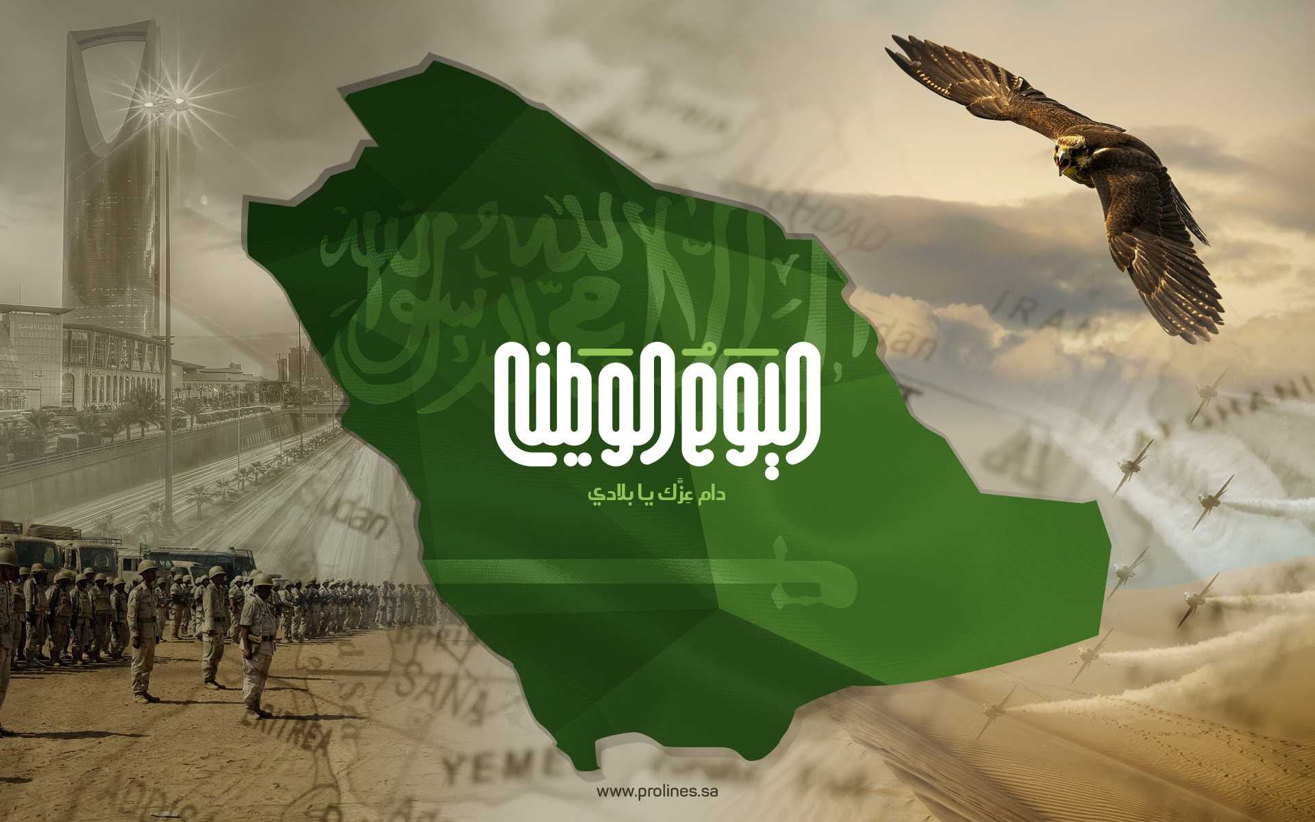 Saudi National Day 2017 Wallpapers  Prolines