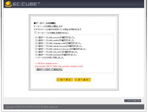 ec-cube_07